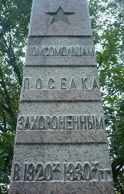 212-8-komsomoltsy2